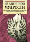 Из античной мудрости. Латинские пословицы и поговорки с русскими соответствиями