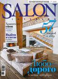 SALON-interior №07\/2016