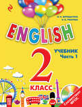 English. 2 класс. Учебник. Часть 1 (+MP3)