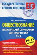 Обществознание. Практический справочник для подготовки к ЕГЭ. 10-11 классы