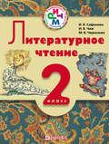 Литературное чтение. 2 класс. Учебник для школ с русским (неродным) и родным (нерусским) языком обучения