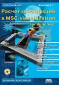 Расчет конструкций в MSC.visualNastran for Windows