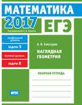 ЕГЭ 2017. Математика. Наглядная геометрия. Задача 3 (профильный уровень). Задача 8 (базовый уровень). Рабочая тетрадь