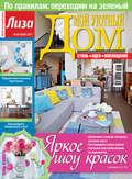 Журнал «Лиза. Мой уютный дом» №05\/2017