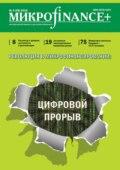 Mикроfinance+. Методический журнал о доступных финансах. №04 (29) 2016