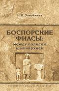 Боспорские фиасы: между полисом и монархией