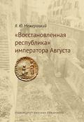«Восстановленная республика» императора Августа