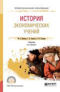 История экономических учений 4-е изд., пер. и доп. Учебник для СПО