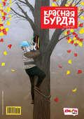 Красная бурда. Юмористический журнал. №08\/2017