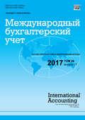 Международный бухгалтерский учет № 17 2017