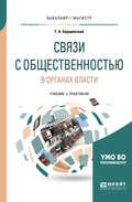 Связи с общественностью в органах власти. Учебник и практикум для бакалавриата и магистратуры