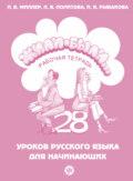 Жили-были… 28 уроков русского языка для начинающих. Рабочая тетрадь