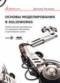 Основы моделирования в SolidWorks. Практическое руководство по освоению программы в кратчайшие сроки