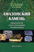 Амазонский камень. Минералогия, кристаллохимия, типоморфизм