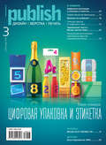 Журнал Publish №03\/2018