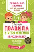 Правила и упражнения по русскому языку для младших школьников