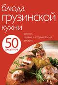 50 рецептов. Блюда грузинской кухни