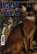 Кот и Пёс №03-04\/1999