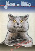 Кот и Пёс №06\/1995