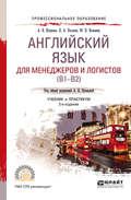 Английский язык для менеджеров и логистов (B1-B2) 2-е изд., испр. и доп. Учебник и практикум для СПО
