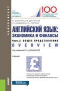 Английский язык: экономика и финансы. Ч. 2. Общее представление (Overview)