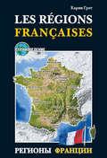 Регионы Франции \/ Les regions Francaises. Учебное пособие по страноведению