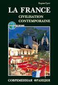 Современная Франция \/ La France: Civilisation Contemporaine. Учебное пособие по страноведению