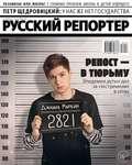 Russian Reporter 18-2018