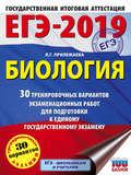 ЕГЭ-2019. Биология. 30 тренировочных вариантов экзаменационных работ для подготовки к единому государственному экзамену