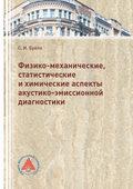 Физико-механические, статистические и химические аспекты акустико-эмиссионной диагностики