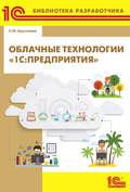Облачные технологии «1С:Предприятия» (+ 2epub)
