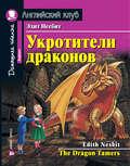Укротители драконов \/ The Dragon Tamers