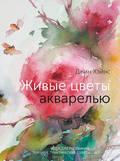 Живые цветы акварелью. Идеи для рисования, техники, практические советы