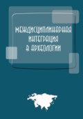 Междисциплинарная интеграция в археологии (по материалам лекций для аспирантов и молодых сотрудников)