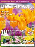 Цветники в саду №04\/2019