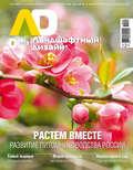 Ландшафтный дизайн №02\/2019