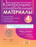 Контрольно-измерительные материалы. Русский язык, литературное чтение, математика, окружающий мир. Стартовый, промежуточный и итоговый контроль знаний. 4 класс