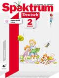 Немецкий язык. 2 класс