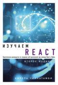 Изучаем React