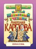 Цветной шахматный учебник Анатолия Карпова. Вторая ступень