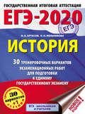 ЕГЭ-2020. История. 30 тренировочных вариантов экзаменационных работ для подготовки к единому государственному экзамену