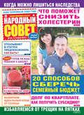 Народный совет №28\/2019