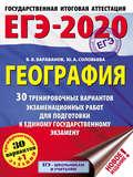 ЕГЭ-2020. География. 30 тренировочных вариантов экзаменационных работ для подготовки к единому государственному экзамену