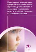 Комплексная программа по профилактике социального сиротства, реабилитации социальных сирот и детей, пострадавших от семейного насилия
