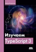 Изучаем Typescript 3