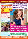 Народный совет №33\/2019