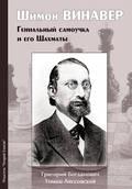 Шимон Винавер. Гениальный самоучка и его шахматы