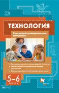 Технология. Контрольно-измерительные материалы. 5–6 классы