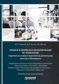 Учебное и творческое проектирование по технологии: теоретические основы и практические рекомендации учителям и обучающимся