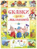Сказки для малышей. Английские народные сказки